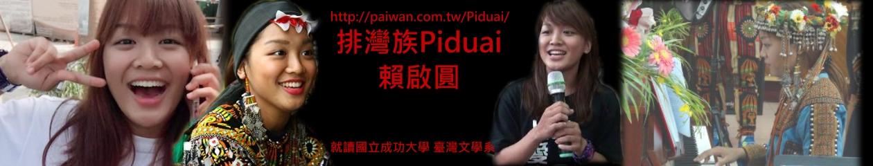 排灣族Piduai賴啟圓