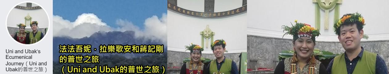 法法吾妮.拉樂歌安和蔣記剛的普世之旅