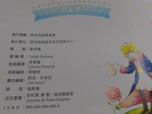 『小王子』排灣語繪本