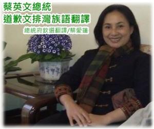 蔡英文總統道歉文排灣族語翻譯