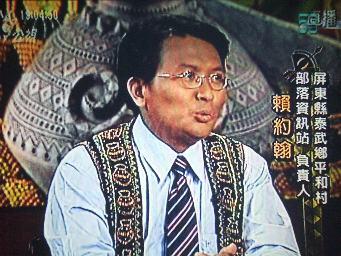 賴約翰以泰武鄉平和村部落圖書資訊站負責人,受邀現場直播節目公共電視「部落面對面」訪談人之一。《電視畫面攝影/黃信義》