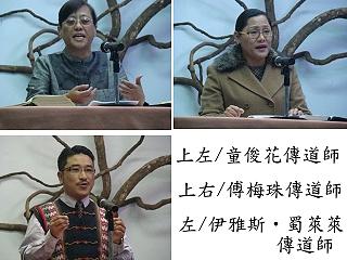 獲牧師候選人資格待教會選聘的三位 「準牧師」,於議會母語講道的表情。《攝影/賴約翰》