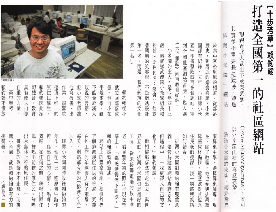 打造全國第一的社區網站-原文引自天下雜誌鄉鎮特刊 2001年7月15日出刊